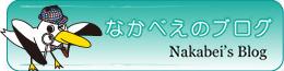 なかべえのブログ